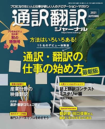 通訳翻訳ジャーナル 2021年10月号