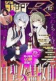 少年マガジンR 2020年12号 [2020年11月20日発売] [雑誌]