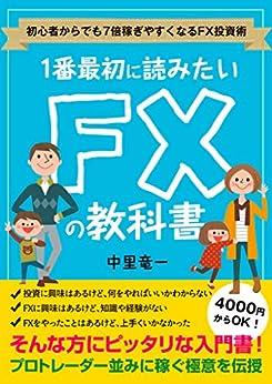 [中里竜一]の1番最初に読みたいFXの教科書 〜初心者からでも7倍稼ぎやすくなるFX投資術〜