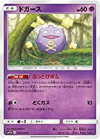 ポケモンカードゲーム SM11b 021/049 ドガース 超 (C コモン) 強化拡張パック ドリームリーグ