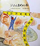 ジムとまめの木 (評論社の児童図書館・絵本の部屋)