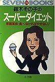 鈴木その子の スーパーダイエット―常識革命・食べなければやせない! (セブンブックス (6))