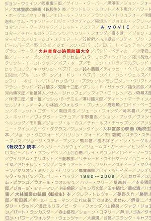 大林宣彦の映画談議大全『転校生』読本―ジョン・ウェインも、阪東妻三郎も、…