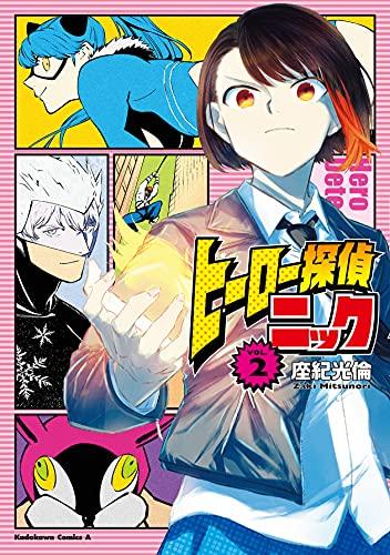 ヒーロー探偵ニック (2) _0
