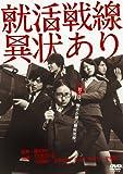 就活戦線異状あり [DVD] image