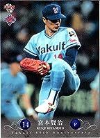 BBM2009 ヤクルト球団40周年カード レギュラーカード No.15 宮本賢治