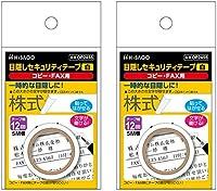 ヒサゴ 目隠し セキュリティテープ 12mm 白 コピー・FAX用 OP2455 × 2セット