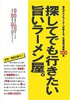 探してでも行きたい旨いラーメン屋。~地元グルメライターが教える、北海道の極旨100杯 (MG BOOKS)