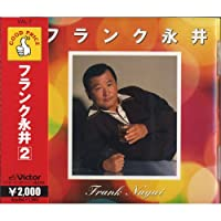 フランク永井(2)