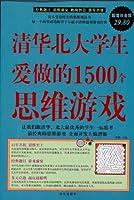 清华北大学生爱做的1500个思维游戏(超值白金版)