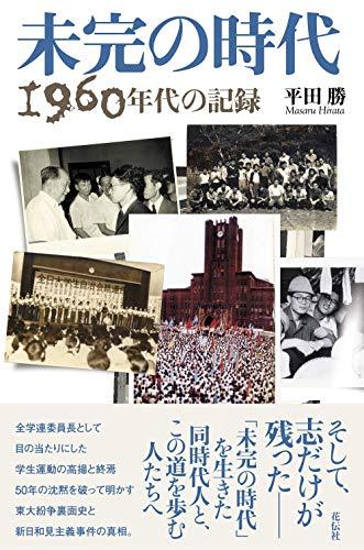 未完の時代:1960年代の記録