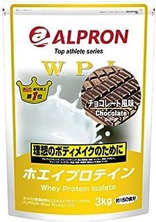 アルプロン WPI ホエイプロテイン100 3kg 【約150食】チョコレート風味(WPI ALPRON 国内生産)