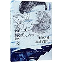 Selected Works of Lin Huiyin (on Architecture) (Chinese Edition)