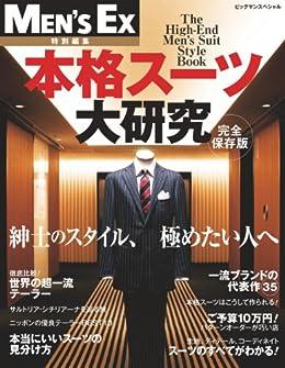 [世界文化社]の本格スーツ大研究 MEN'SEX特別編集