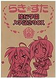 らき☆すた 陵桜学園入学記念BOX ([BOX商品])