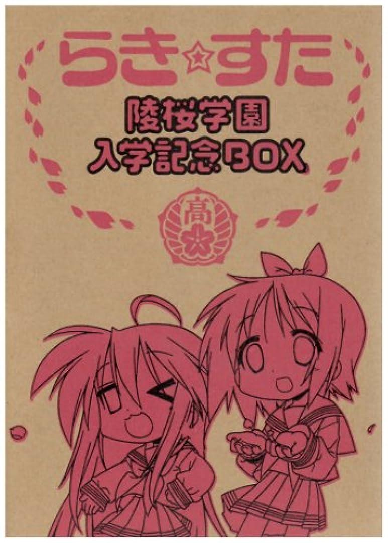 体細胞カリング防腐剤らき☆すた 陵桜学園入学記念BOX ([BOX商品])