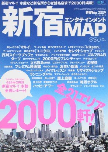新宿Walker2009 新宿エンタテインメントマップ (ウォーカームック 141)の詳細を見る