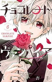 [くまがい杏子] チョコレート・ヴァンパイア 第06巻