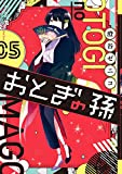 おとぎの孫(5) (ガンガンコミックス pixiv)