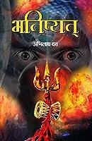 Bhavishyat