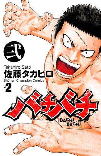 バチバチ 弐 (少年チャンピオン・コミックス) - 佐藤タカヒロ
