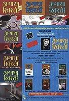 Agatha Christie Set 4th - Marathi Translated Books 6