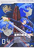 星界の戦旗II VOL.4[DVD]