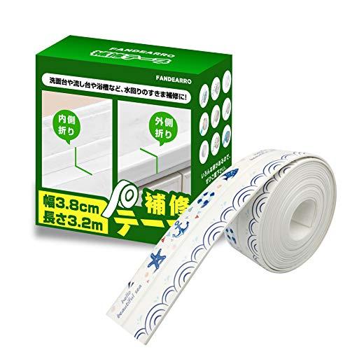 FANDEARRO 補修テープ 隙間テープ 防水テープ 台所コーナーテープ カビ 油 汚れ 防止 強力 粘着 耐熱 キッチン 浴室 幅3.8cm*長さ3.2m (波)