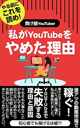 負け組YouTuber: リアルな失敗から学ぶYouTubeの入門書