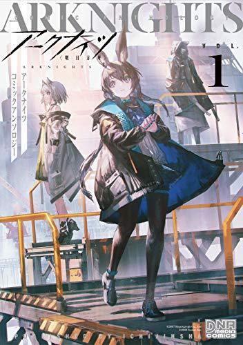 アークナイツ コミックアンソロジー VOL.1 (DNAメディアコミックス)の詳細を見る