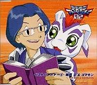 Degimon 02 Best Partner 04 by Soundtrack (2000-06-20)