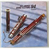 日本の吹奏楽'94(9)大学・