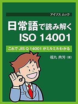 [福丸 典芳]の日常用語で読み解くISO 14001: これでJIS Q 14001がミルミルわかる (アイソス ムック)