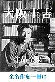 大阪圭吉 作品全集