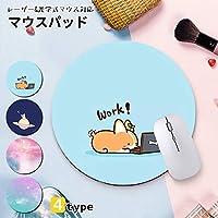 ネコポス マウスパッド おしゃれ プラネット 天体観測 猫 ネコ 犬 パソコン マウス シリコン シルク 丸型 ライト レーザー&光学式マウス対応マウスパッド かわいい おしゃれ かわいい ミニ マウスバット プレゼント 可愛い カラー,D
