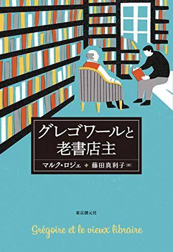 グレゴワールと老書店主 (海外文学セレクション)