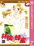 林檎と蜂蜜 7 (マーガレットコミックスDIGITAL)