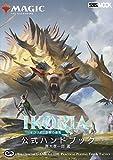 マジック:ザ・ギャザリング イコリア:巨獣の棲処 公式ハンドブック (ホビージャパンMOOK 1007)