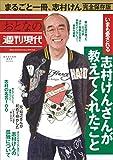 週刊現代別冊 おとなの週刊現代 2020 vol.6 いまも愛される 志村けんさんが教えてくれたこと - 週刊現代