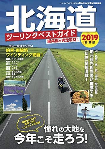 北海道ツーリングベストガイド2019 (ヤエスメディアムック584)