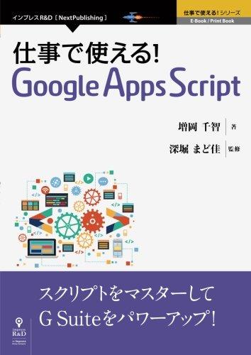 仕事で使える!Google Apps Script (仕事で使える!シリーズ(NextPublishing))の詳細を見る