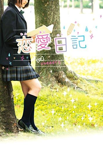 恋愛日記 (ケータイ小説文庫)