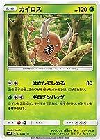 ポケモンカードゲーム SM9 009/095 カイロス 草 (U アンコモン) 拡張パック タッグボルト