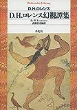 D.H.ロレンス幻視譚集 (平凡社ライブラリー)