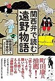 関西弁で読む遠野物語