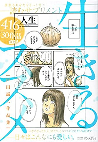 生きるススメ 戸田誠二作品集 (ミッシィコミックス)