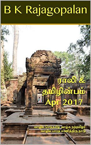 ராலி & தமிழின்பம்  - Apr 2017 (Rali & Thamizh Inbam) (Tamil Edition)