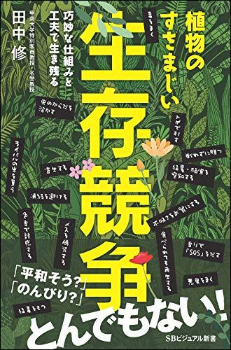 植物のすさまじい生存競争 なわばり、毒、トゲ、再生、色香、寄生…… (SBビジュアル新書)