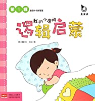Logical Enlightenment (Vol.1, For Baby Aged 0 to 3, Totally 5 Volumes) (Chinese Edition)