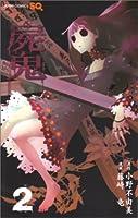 屍鬼 2 [Shiki] 4088745507 Book Cover